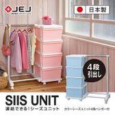日本JEJ SiiS UNIT系列 衣架組合抽屜櫃 4層 2色可選