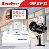 SecuFirst SHC-GA11+WP-H02S 智能家居防水HD監控組合包