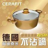德國CERAFIT陶瓷奈米不沾摩登金湯鍋-22cm