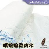 【BTS】精梳純綿舒適輕柔-防蟎抗菌保潔墊-PU特級防水保潔墊_單人3尺_平單式