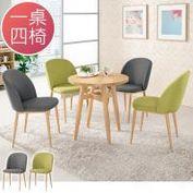 Bernice-米魯2.3尺北歐風圓型洽談桌/餐桌椅組(一桌四椅)(兩色可選)