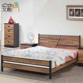文創集 馬可夫木紋5尺床片型雙人床台(不含床墊&床頭櫃)