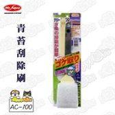 【Mr. Aqua】青苔刮除刷(AC-100)