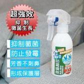 強效防霉噴劑150ml