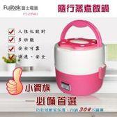 【Fujitek】隨行蒸煮飯鍋