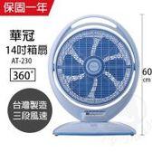 華冠 14吋手提冷風箱扇AT230