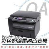 FUJI XEROX 富士全錄 DocuPrint CM115w 彩色無線S-LED 多功複合機+原廠碳粉匣組(黑2K+3彩1.4K)