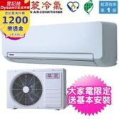 華菱冷氣5級變頻一對一分離式冷暖空調約5坪DTS-36KIVSH/DNS-36KIVSH