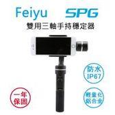 飛宇Feiyu SPG 三軸穩定器-運動相機/手機用(公司貨)