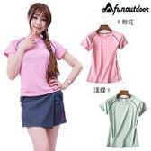 【美國-戶外趣】女款瑜珈高彈延展舒適快乾運動短袖T恤 (C603 粉紅/淺綠 色)
