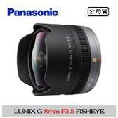 Panasonic LUMIX G FISHEYE 8mm F3.5魚眼鏡頭(公司貨)