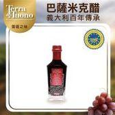 義大利Terra Del Tuono 巴薩米克醋Aged10年(250ml/陳年紅標)