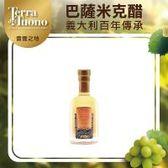 義大利Terra Del Tuono 巴薩米克醋Bianco(100ml/白色金標)