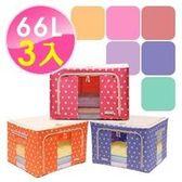 【inBOUND】66L鋼骨收納箱/衣物收納箱-心菱系列*3入組(6色可選)