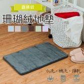 超強彈力珊瑚絨厚實直條紋地墊 地毯 腳踏墊 (共六色)