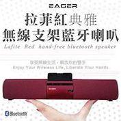 【EAGER】拉菲紅典雅無線支架藍芽喇叭|Lafite Red hand-free blurtooth speaker