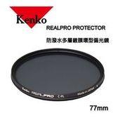 Kenko REALPRO C-PL 77mm多層鍍膜偏光鏡~日本製