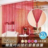 lisan韓風時尚簡約銀蔥線簾 (5色)-2組入