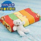 【AGAPE亞加‧貝】《100%天然兒童乳膠枕》人體工學設計 良好的支撐性(贈送純棉枕頭套PS.枕套隨機)