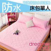 dreamer STYLE 100%防水保潔墊(粉色床包單人)