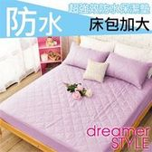 【dreamerSTYLE】100%防水保潔墊-(淡紫床包加大)