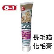 【美國8in1】EX長效型 長毛貓化毛膏【麥芽口味 (2.5oz)】