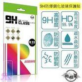 酷酷魔 ASUS ZenFone 6 A600CG 9H防爆鋼化玻璃保護貼