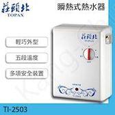 莊頭北TI-2503 浴室專用分段式瞬間熱水安全電熱水器