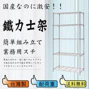 【鋼鐵人】輕型波浪五層架 75x45x180公分 (電鍍)