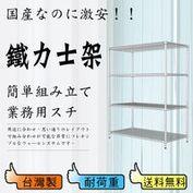 【鋼鐵人】荷重型波浪四層架120x60x150 公分(電鉻)