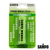SAMPO聲寶 18650鋰電池2600mAh  DB-Y52611RL