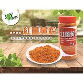 喬伊農場 紅薑黃粉3罐(300g/罐)