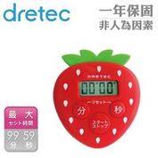 【dretec】草莓計時器