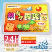 台灣製熱呼呼24hr長效型暖暖包 / 50片入