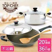 【頂尖廚師 Top Chef】鈦合金頂級中華36公分不沾平炒鍋《搭》 #304不鏽鋼湯鍋