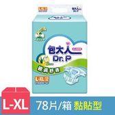 【包大人】 成人紙尿褲-親膚舒適 L-XL號 (13片x6包/箱)