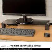dayneeds USB鍵盤雙向鋼鐵腳座螢幕架(強化玻璃)