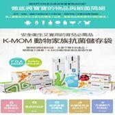 【韓國MOTHER-K】動物家族抗菌儲存袋 - 全尺寸優惠組