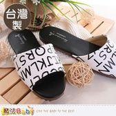 魔法Baby 室內拖鞋(2雙一組) 台灣製防滑靜音皮拖鞋~sd0113
