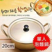 【韓國】韓國金色銅製泡麵鍋(含鍋蓋)20CM (適用於瓦斯爐、電鍋)