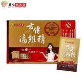 華陀扶元堂-古傳鮮滴雞精1盒-冷凍包裝(5包/盒)