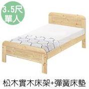 【顛覆設計】奧汀 松木實木3.5尺單人床架+彈簧床墊