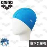 【arena 】專利布質泳帽 FAR4917 舒適透氣 不勒頭 不夾頭髮 男女通用