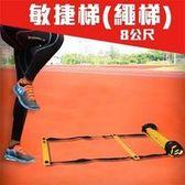 【MDBuddy】8公尺繩梯-敏捷梯 田徑 跑步 自主訓練器材 隨機