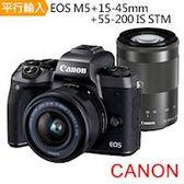 【SD64G+副電+座充組】Canon EOS M5+15-45mm+55-200mm IS STM雙鏡組 (中文平輸)