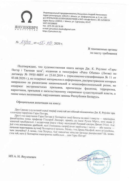 Білоруська митниця просила письмове підтвердження, що в «Гаррі Поттері» немає закликів до повалення влади