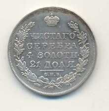 Best Savings for Russia Russian Silver Coin 1 Rouble 1831 SPB NG VF