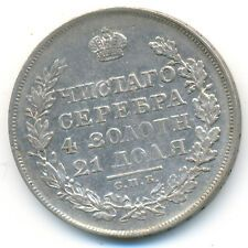 Big SALE Russia Russian Silver Coin 1 Rouble 1818 PS VF