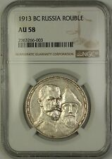 1913 BC Russia Silver 1R Rouble Coin NGC AU58 Best Price