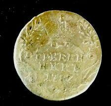 Promo Offer 1787 Old Russian SILVER Imperial Coin  10 Kopeks Grivennik Ekaterina II